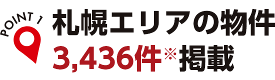 札幌エリアの物件3,436件掲載