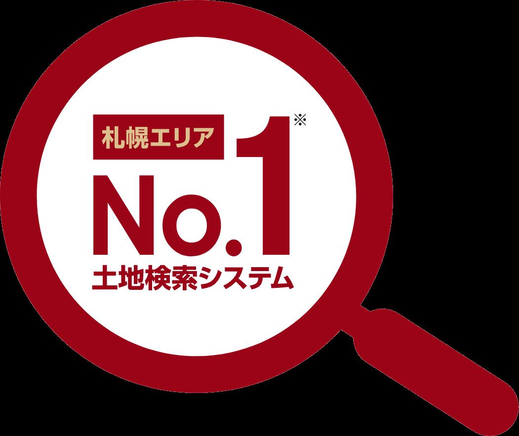 札幌エリアNo.1土地検索システム