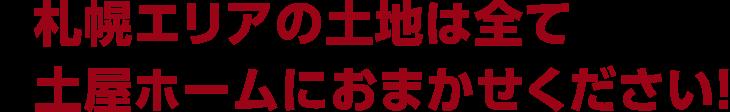 札幌エリアの土地は全て土屋ホームにおまかせください!